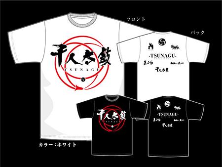 千人太鼓 Tシャツ